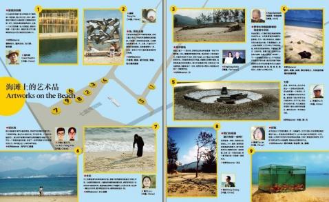 32期《能源战略》--海滩上的艺术品 - urbanchina - 《城市中国》urbanchina