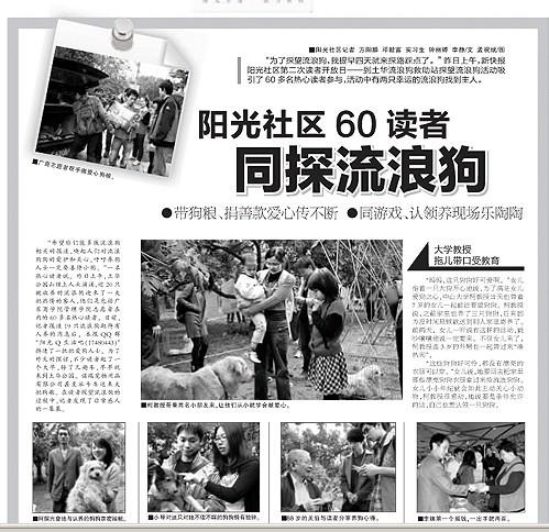 [转载][阳光社区·新干线]  阳光社区60读者… - 本土文化志愿同盟 - 本土文化志愿者同盟