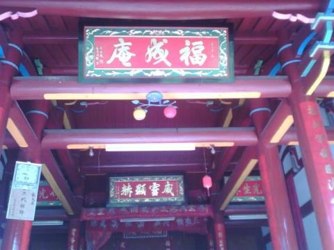闽南宫庙记略(48):美湖福成庵 - 老陶e - 闽南民俗、风物
