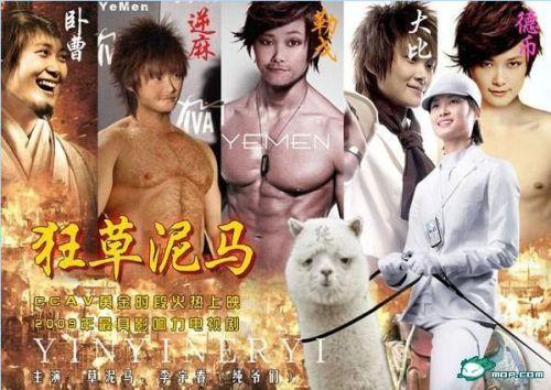猫扑上热传的 李宇春 新剧海报 - 张栋伟 - 张栋伟的博客
