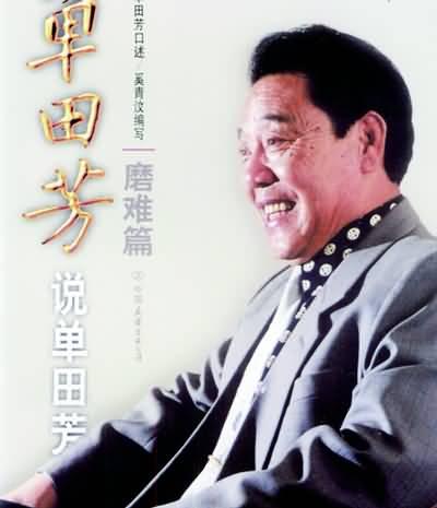 单田芳评书精萃合集全文在线阅读