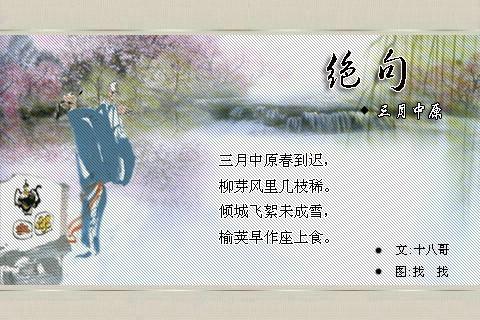 喜儿制作的诗画(三) - 十八哥 - 柔情豪气两相宜!