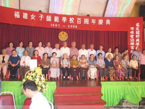 新闻照片:福建女子师范学校百周年庆典 - 缅华网 -     缅华网