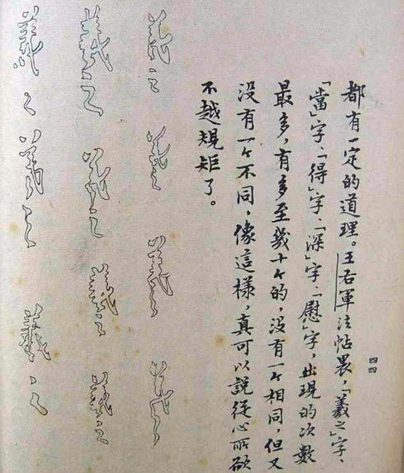 姜夔《续书谱》及释文、解读 - 孙东堂 - 孙东堂的书法博客
