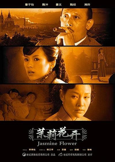 《茉莉花开》:一个圣母的诞生 - 刘放 - 刘放的惊鸿一瞥