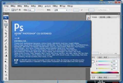 Adobe Photoshop CS3的安装 汉化与破解