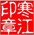 〔原创〕中秋寄儿(二)(五绝)(图文音画) - 寒江 - 古韵轩——寒江的博客
