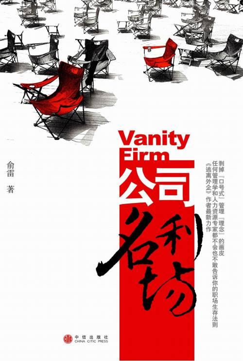 《公司名利场》一书已经印刷完毕,即将由中信出版社出版 - yuleiblog - 俞雷的博客