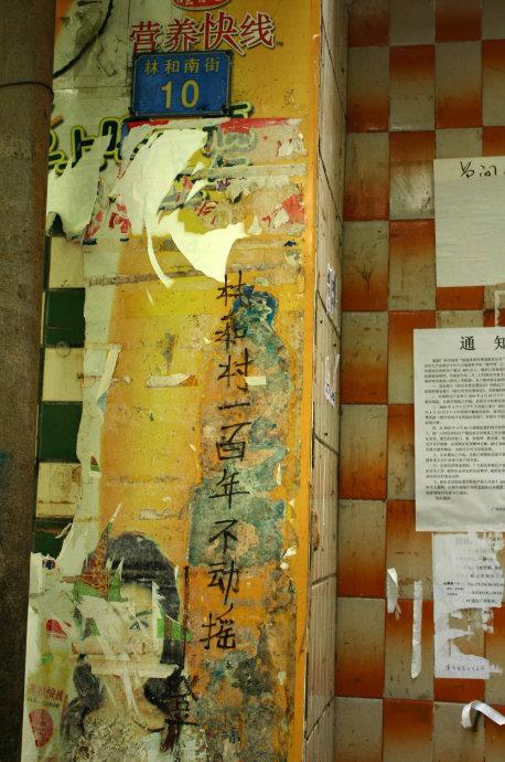 [转载][阳光社区] 林和村拆建在即 艺术家摆… - 本土文化志愿同盟 - 本土文化志愿者同盟