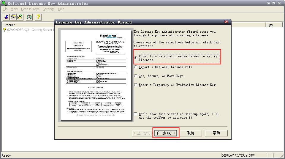 如何安装Rational Rose 2003 - 东方之星 - 安静的春天