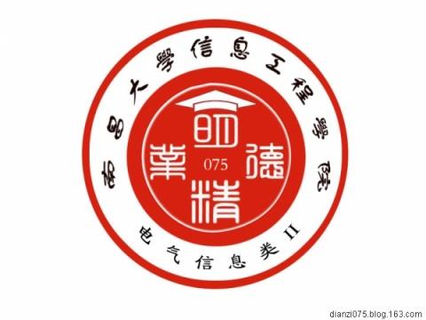 我们是信息工程学院电气信息类Ⅱ  的校训,在南昌大学这片广袤的土图片