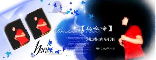 雨忆兰萍/词 【乌夜啼】缱绻清明雨 - 雨忆兰萍 - 网易雨忆兰萍的博客