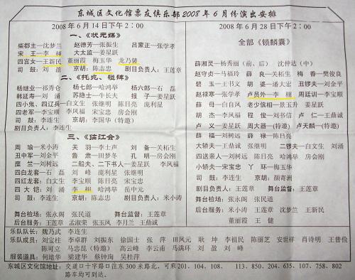 和韵社成员参加演出信息 - 和合为美 韵味永昌 - 和韵京剧社 的博客