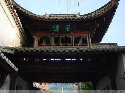 戴笠故居 - 杨柳 - 杨柳的博客