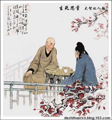 二十四禅图(7-12) - 大智化人 - 大智化人 禅修园地