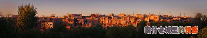 西行之约——喀什老城里的诱惑 - 行吟 - XingyinVision
