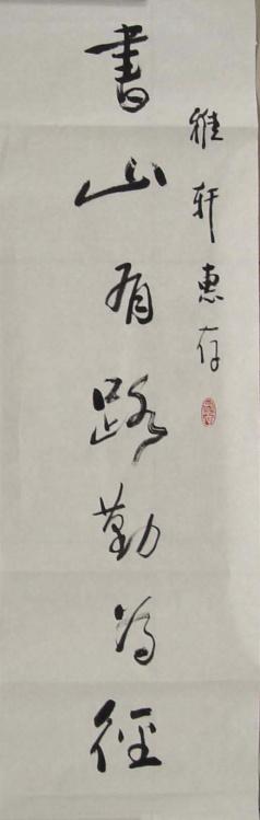 【转载】[原创]书法对联 - yufu207111 - yufu207111的博客