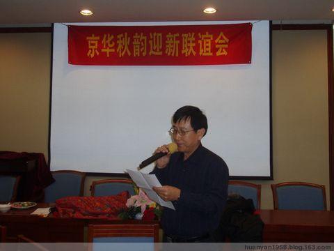 京华秋韵新春联谊会 - 欢颜 - 欢颜的博客