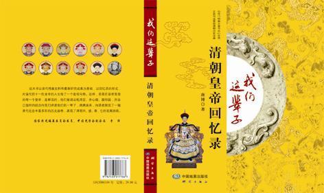 《我们这辈子——清朝皇帝回忆录》隆重出版! - 《地图》 - 《地图》杂志官方博客