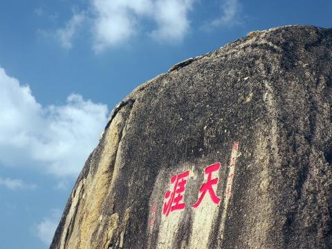 海角磊石情浓 - daikang390505 - 我的博客