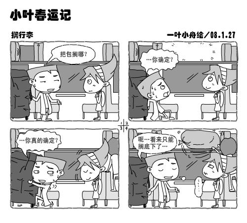 小叶春运记(一) - 一叶小舟 - 一叶小舟之舱