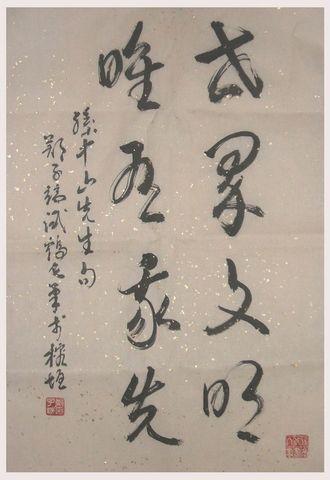 用 鸡 绒 笔 狂 草 作 书 入 画 的 画 家 郑 子 端 - 168168zd - 168168zd的个人主页