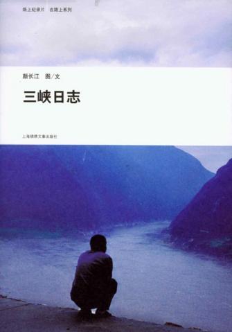 长江自己的三峡 - 颜长江 - YANCHANGJIANG