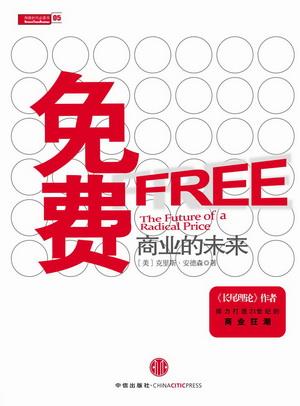 商业人士的必读书:《免费:商业的未来》 - 中信出版社 - 中信出版社