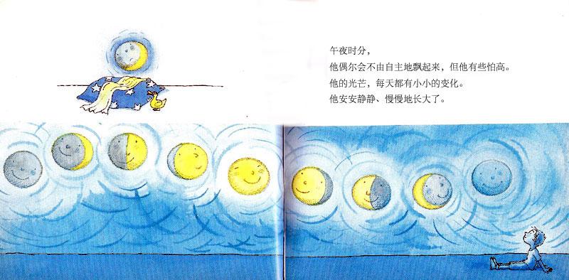 几米漫画--月亮忘记了