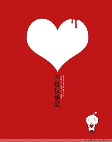 流血的心图片