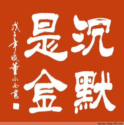08书法56 - 董永西 - 宗山墨人的博客