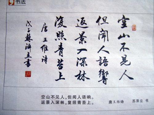 6月24日《北京晚报》刊发我的作品 - 苏泽立 - 苏泽立的博客