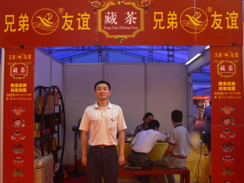 2008迎中秋茶叶购物节兄弟友谊藏茶品牌推介会(图) - 藏茶帝国 - 黑茶帝国的博客