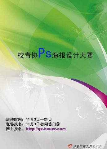 青协首届 PS海报 设计 大赛 励耘青年志愿者