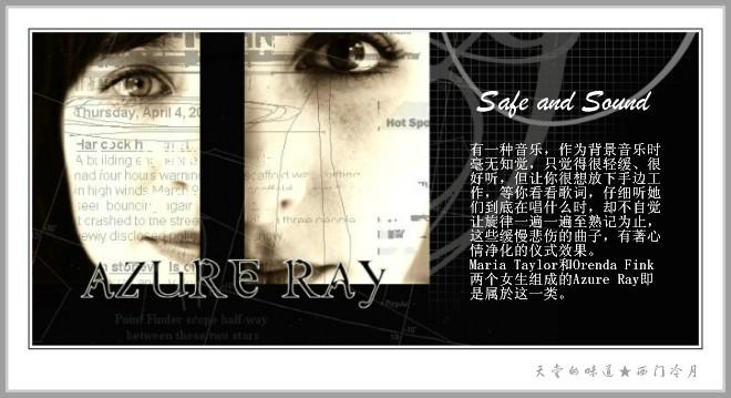 【醉心单曲】迷幻民谣Azure Ray《Safe and Sound》 - 西门冷月 -                  .