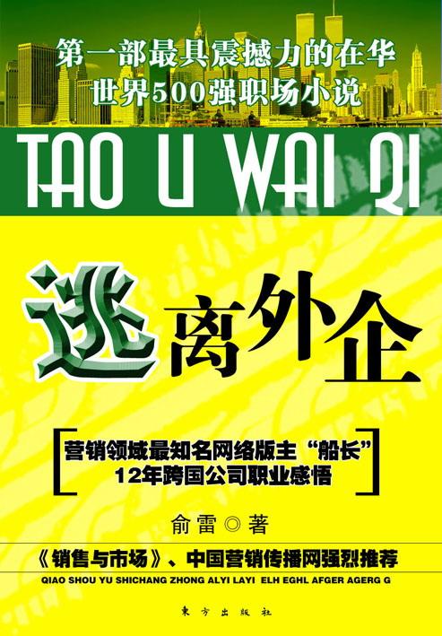 《逃离外企》的书封面出来啦! - yuleiblog - 俞雷的博客