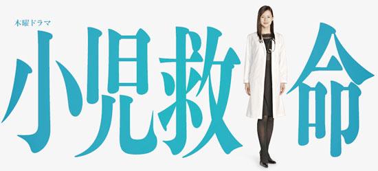 2008秋季日剧前瞻:偶像剧型男美女各出招数