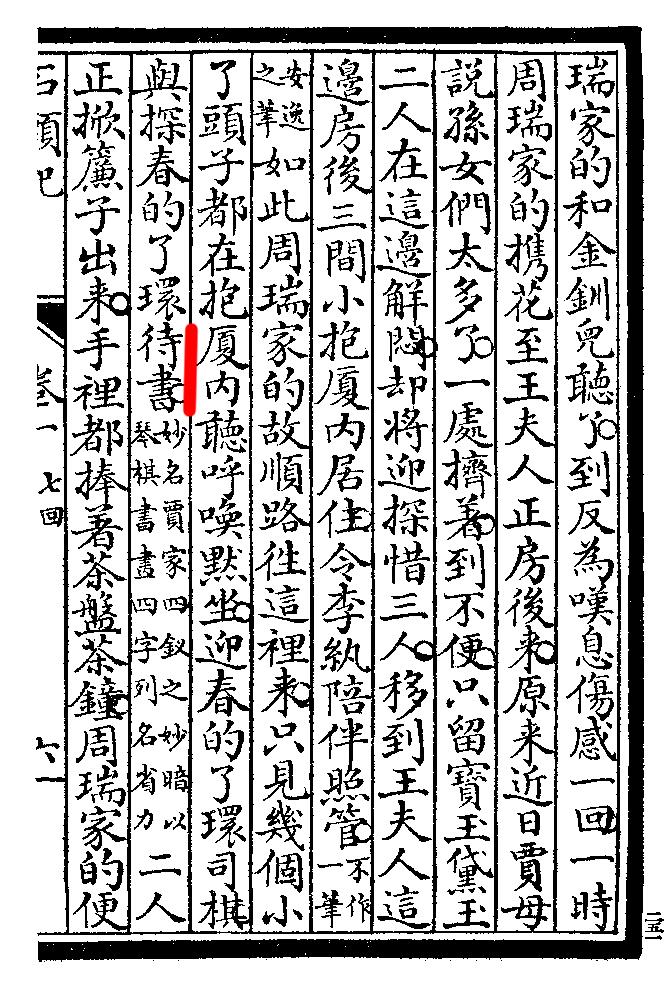 红研所是地地道道的学术诈骗集团 - 陈林 - 谁解红楼?标准答案:陈林