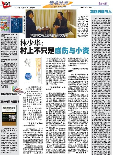 贵阳晚报专访林少华:村上不只是感伤与小资 - 亨通堂 - 亨通堂——创造有价值的阅读