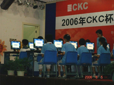 【掠影】2006年CKC杯全国纵横汉字输入大奖赛难忘时刻 - 纵横一家人 - 济源纵横码abc