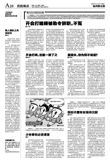 温州都市报:开会打瞌睡被勒令辞职,不冤(旧文) - wzs325 - 王志顺