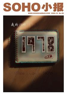 2008年第十二期《我的1978》——认识日本很不… - soho小报 - SOHO小报的博客