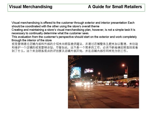Visual Merchandising 译文 - Mr. Joe Zhou - vm-shop周同的陈列博客