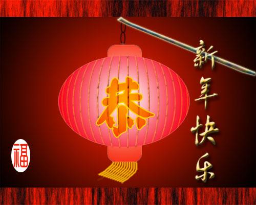 新年祝福——2008元旦快乐!【音画】 - 梦亭缘 - 梦亭缘