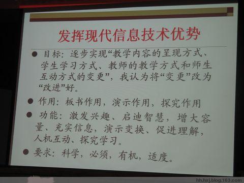 省数学学会副理事长彭咏松在省数学优质课上的讲话提纲 - hh.hxj - huangxiangjun