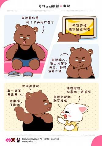 漫画笔记编号86电视 - Yalloe麦咪和熊熊 - 麦咪和熊熊.Yalloe
