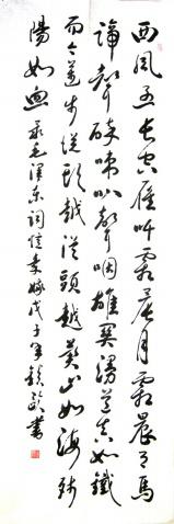 书法作品展(二) - 张克思 - 张克思