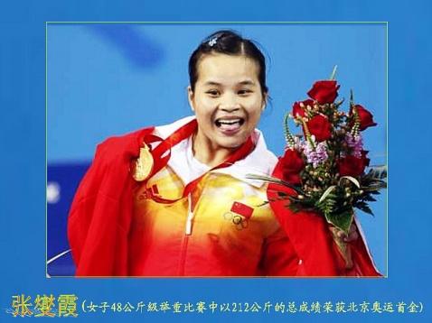 为奥运喝彩!为中国加油! - 冰峰 -