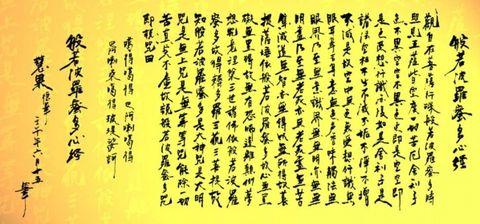 (原创)《〈心经〉书法作品大全》·前言 - 苏北亮嗓 - 苏北亮嗓!