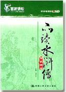 百家讲坛-品读水浒传全文在线阅读